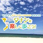 【ウォーキングダナン】